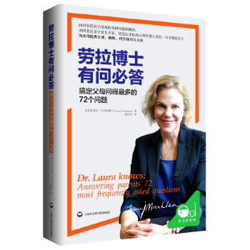 劳拉博士有问必答——搞定父母问得最多的72个问题(pdf+txt+epub+azw3+mobi电子书在线阅读下载)