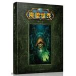 魔兽世界:编年史 第二卷