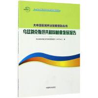 乌兹别克斯坦共和国林业发展报告/一带一路绿色合作与发展系列/大中亚区域林业发展报告丛书