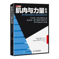 肌肉�c力量全��用�乐�的科�W��建�P于健身的完整知�R�w系