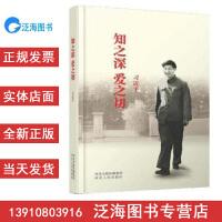 【带发票】知之深 爱之切 习近平 9787202111130 河北人民出版社图书