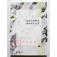 正版现货 邂逅宋词:把自己安顿在深情的岁月里 �l涵著 北京联合出版公司
