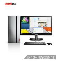 联想(Lenovo)天逸510Pro商用台式办公电脑整机(i5-7400 4G+16G傲腾 1T 集显 WiFi蓝牙
