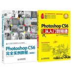 Photoshop CS6完全实例教程(*值版)+Photoshop CS6实战从入门到精通(*值版)