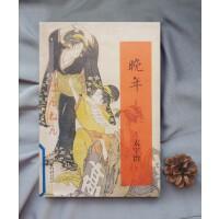 【二手书旧书9新】 晚年(书原售价:32元)、(日) 太宰治著、 重庆出版社