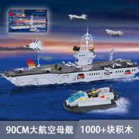小学生8-12岁男孩玩具军事积木6岁儿童拼装益智玩具航空母舰