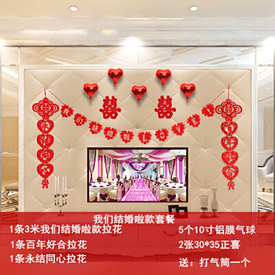 结婚用品婚房装饰客厅布置浪漫个性婚礼房间/厅男方喜字拉花 发货周期:一般在付款后2-90天左右发货,具体发货时间请以与客服协商的时间为准