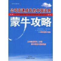 【旧书二手书9成新】单册售价 蒙牛攻略:公司高速成长的中国法则――世界著名公司攻略系列 康健 978756133232