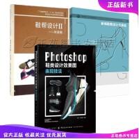 3册 新编鞋靴设计与表现+Photoshop鞋类设计效果图表现技法+鞋帮设计II 时装鞋 男鞋女鞋类设计专业图纸设计教材