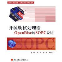 开源软核处理器OpenRisc的SOPC设计