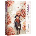 林海音儿童文学:童年和童心(彩绘珍藏版)