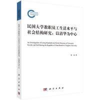 民国大学教职员工生活水平与社会结构研究:以清华为中心的考察