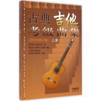 古典吉他考级曲集(2010年修订版) 闵元�A 等 编注;上海音乐家协会吉他专业委员会 选编