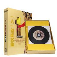 一人一首成名曲cd汽车载CD经典老歌珍藏无损音乐唱片车载cd碟片