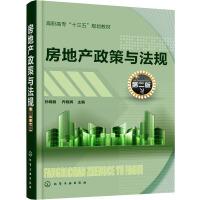 房地产政策与法规 第2版 化学工业出版社