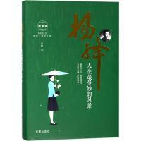 杨绛 时事出版社