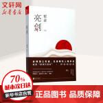 亮剑(舒适阅读版) 北京联合出版公司