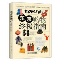 二手旧书8成新 东京购物指南 9787115348227