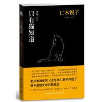 【二手书旧书95成新】只有猫知道,(日)仁木悦子,新星出版社