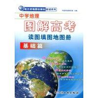 中学地理 图解高考读图填图地图册 基础篇