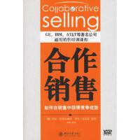合作销售:如何在销售中获得竞争优势-时代光华培训大系 9787301109137 北京大学出版社