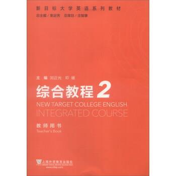 综合教程2 正版 刘正光,邓媛,束定芳  9787544641081