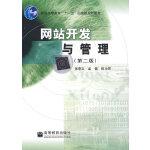 【旧书二手书8成新】网站开发与管理 张李义 孟健 陈为思 高等教育出版社 978704023013