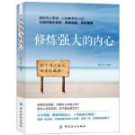 【新书店正版】修炼强大的内心,杨东红著,中国纺织出版社9787506499002