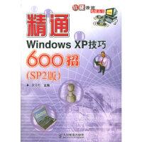 精通Windows XP600招(SP2版)――软硬兼施电脑丛书,张金贵,人民邮电出版社9787115139993