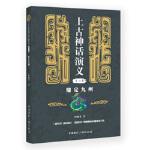 上古神话演义(第四卷):鼎定九州