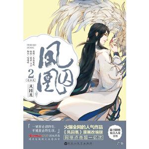 凤囚凰·漫画贰(电子书)
