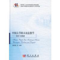 中国大学的人权法教学――现状与展望