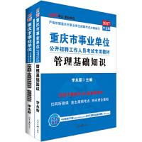 中公2017重庆市事业单位考试专用教材套装 管理基础知识 历年真题全真模拟预测试卷管理基础知识(共2册)