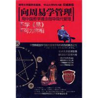 新华书店正版 现代管理 向周易学管理 4DVD光盘 用中国哲学理念指导现代管理