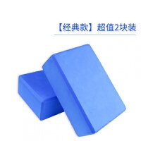 高品质瑜伽垫配件 高密度瑜伽砖 瑜珈砖EVA砖健身砖 环保 蓝色【经典款】 2块超值装