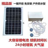 太阳能气泵户外超静音锂电池充电增氧泵鱼缸塘养鱼小型增氧机