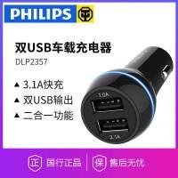 飞利浦 车载充电器 DLP2357 一拖二 智能汽车点烟器 双usb车充电器 3.1A闪充 炫酷光圈 智能分流