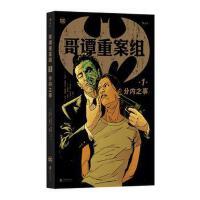 哥谭重案组1:分内之事 艾德・布鲁贝克格雷格・卢卡 编 迈克尔・拉克 北京联合出版公司 9787550290532