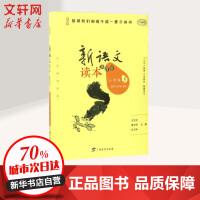 新语文读本(2001初版,第4版)小学卷.5 王尚文,曹文轩,方卫平 主编