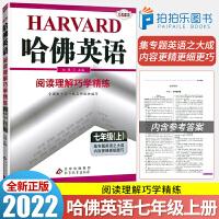 哈佛英语阅读理解巧学精练七年级上