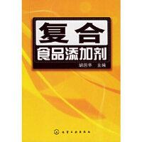 复合食品添加剂 胡国华 化学工业出版社