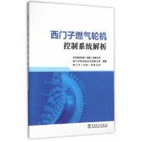 送书签~9787512388604-西门子燃气轮机控制系统解析(sj)/ 金生祥 / 中国电力出版社