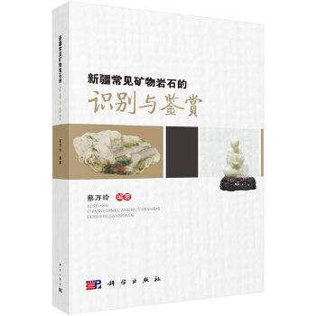 新疆常见矿物岩石的识别与鉴赏 蔡万玲 科学出版社 正版书籍,下单即发。好评优惠