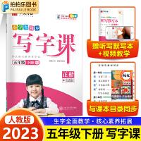 小学生同步写字课五年级下册语文人教部编版