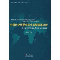 【新书店正版】中国对外贸易中的生态要素流分析――从生态经济学视角看贸易与环境问题 马涛 复旦大学出版社