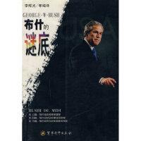 【新书店正版】布什的谜底,李辉光,军事科学出版社9787801378286