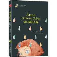 绿山墙的安妮 新课标 (教育部统编《语文》推荐中小学生必读名著)