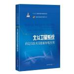 北斗卫星系统的定位技术及船舶导航应用(深远海工程装备与高技术丛书)