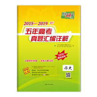 天利38套 2015-2019五年高考真�}�R��解 2020高考必��--�v史