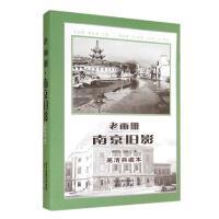 老画册.南京旧影(高清典藏本) 南京出版社